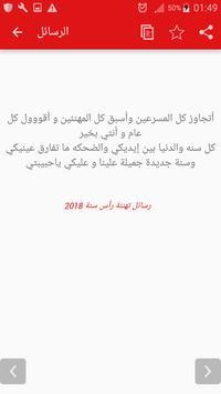 رسائل تهنئة رأس السنة الميلادية 2018 apk screenshot