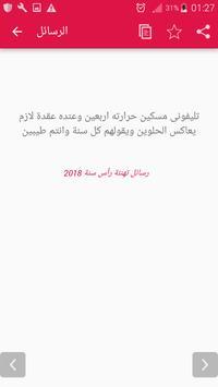 أحلى رسائل تهنئة رأس السنة 2018 screenshot 10