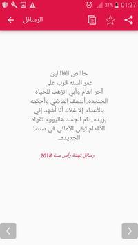 أحلى رسائل تهنئة رأس السنة 2018 screenshot 11