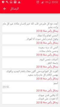 أروع رسائل تهنئة رأس السنة 2018 screenshot 9