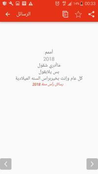 أحسن رسائل رأس سنة 2018 apk screenshot