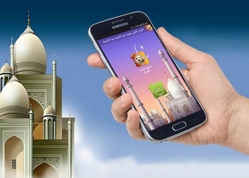 القران الكريم - بصوت عبد الباسط screenshot 6