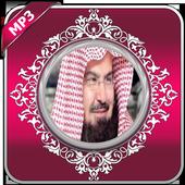 القران الكريم - عبد الرحمن السديسي icon