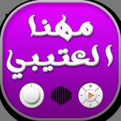 جميع شيلات مهنا العتيبي icon