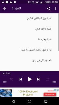 جميع شيلات مهنا العتيبي screenshot 3