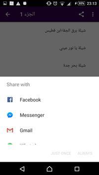 جميع شيلات مهنا العتيبي screenshot 2