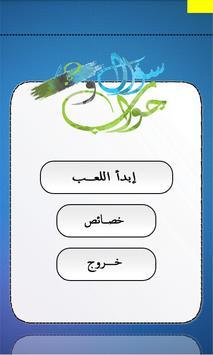 العاب سؤال وجواب poster