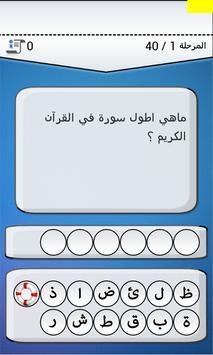 العاب سؤال وجواب screenshot 2