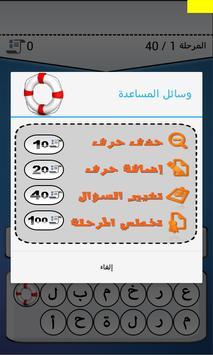 العاب سؤال وجواب screenshot 4