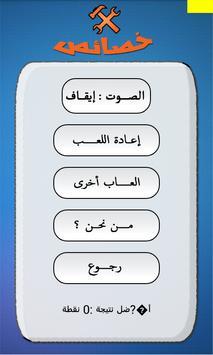 العاب سؤال وجواب screenshot 5