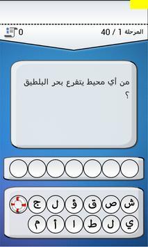 العاب سؤال وجواب screenshot 6