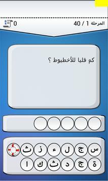 العاب سؤال وجواب screenshot 7