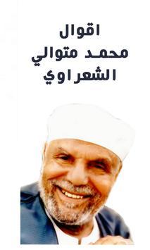 اقوال محمد متوالي الشعراوي poster