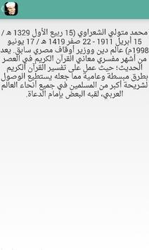 اقوال محمد متوالي الشعراوي apk screenshot