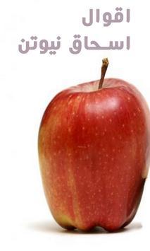 اقوال اسحاق نيوتن poster