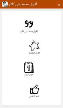 اقوال محمد على كلاي apk screenshot