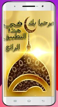 Ramadan Songs 2018 poster