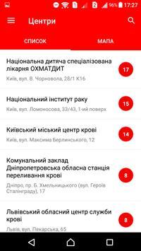 ДонорUA screenshot 1