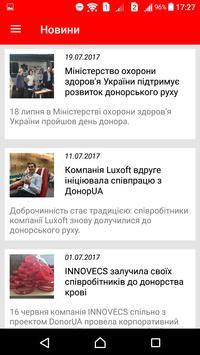ДонорUA screenshot 2