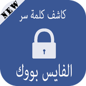 اختراق الفايس بووك -prank icon