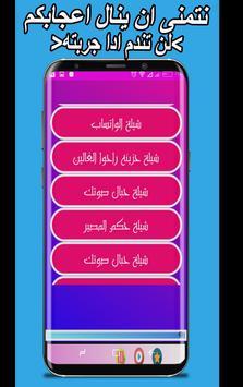 Shailat Hazaa Al - Mahlaki screenshot 1
