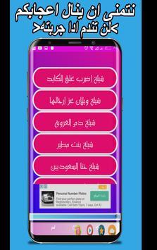 Shailat Majed Al - Raslani Songs poster