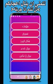 Songs of Salah El Bahr poster