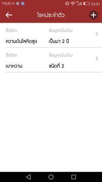 MEiDTH screenshot 5