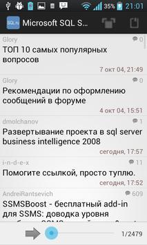 SQL.ru Клиент apk screenshot