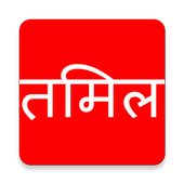 तमि‍ल सीखो - Learn Spoken Tamil From Hindi icon