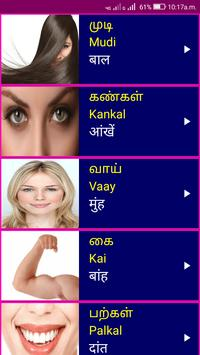 Learn Tamil From Hindi poster