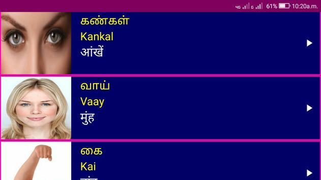 Learn Tamil From Hindi screenshot 11