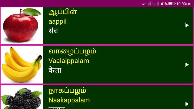 Learn Tamil From Hindi screenshot 12