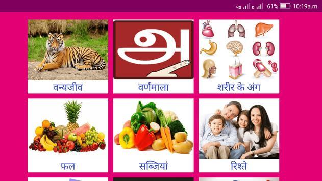 Learn Tamil From Hindi screenshot 18