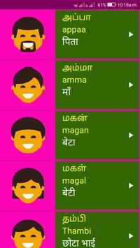 Learn Tamil From Hindi screenshot 1