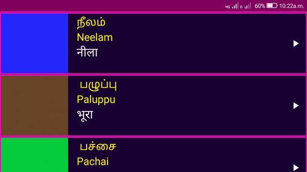 Learn Tamil From Hindi screenshot 21