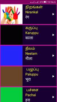 Learn Tamil From Hindi screenshot 7