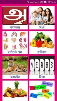 Learn Tamil From Hindi screenshot 4