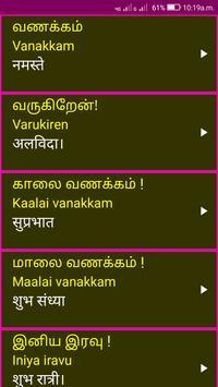 Learn Tamil From Hindi screenshot 6
