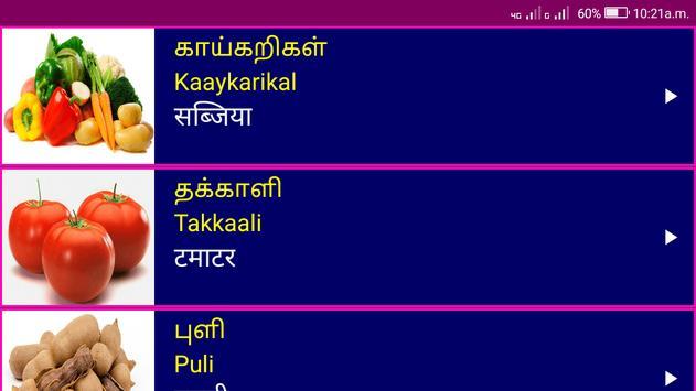Learn Tamil From Hindi screenshot 8