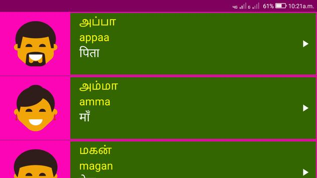 Learn Tamil From Hindi screenshot 9