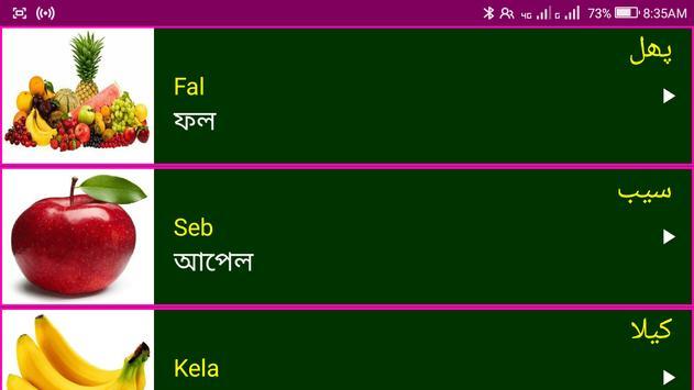Learn Urdu From Bangla apk screenshot