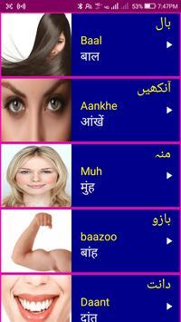 Learn Urdu From Hindi screenshot 4