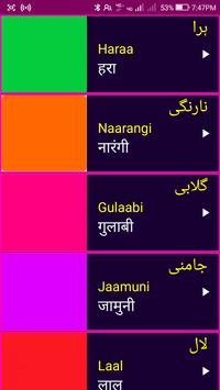 Learn Urdu From Hindi screenshot 5