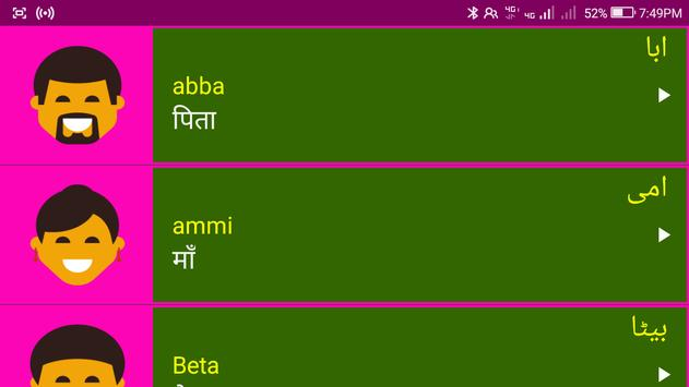 Learn Urdu From Hindi screenshot 13