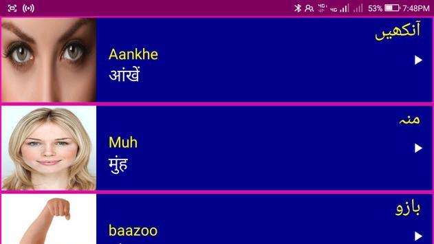 Learn Urdu From Hindi screenshot 10