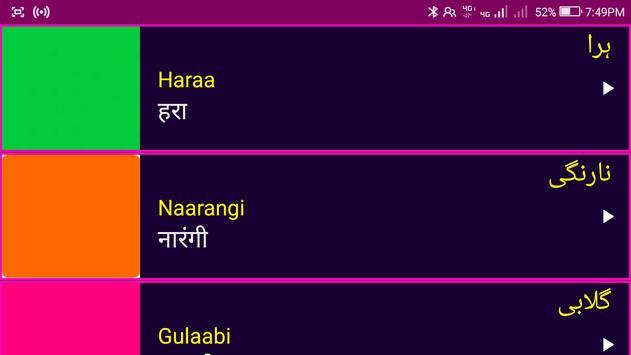 Learn Urdu From Hindi screenshot 14