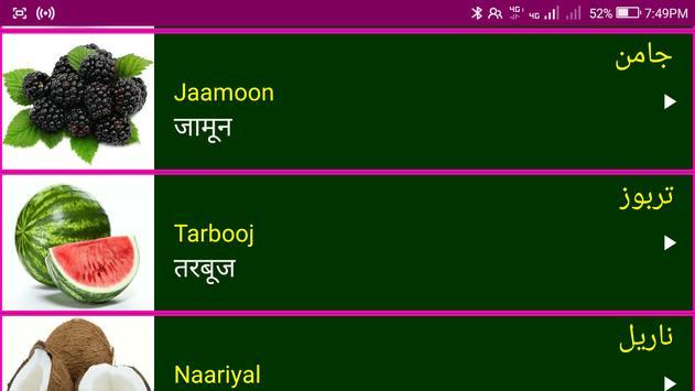 Learn Urdu From Hindi screenshot 19