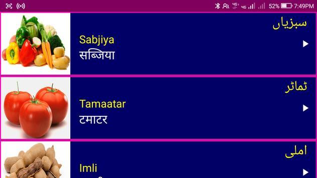Learn Urdu From Hindi screenshot 20