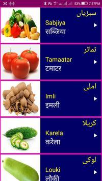 Learn Urdu From Hindi screenshot 2